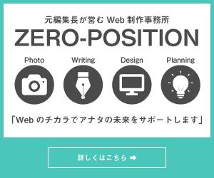 Web制作事務所「ゼロポジションン」へのリンクバナー